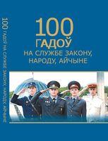 100 гадоў на службе Закону, Народу, Айчыне