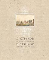Альбом рисунков. 1864-1867
