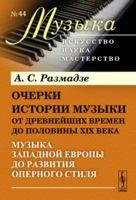 Очерки истории музыки от древнейших времен до половины XIX века. Музыка Западной Европы до развития оперного стиля