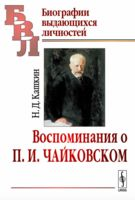 Воспоминания о П. И. Чайковском