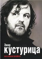 Эмир Кустурица. Автобиография