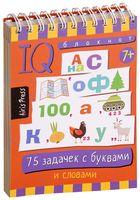 75 задачек с буквами