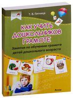Как учить дошкольников грамоте. Занятия по обучению грамоте детей дошкольного возраста