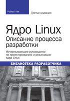 Ядро Linux. Описание процесса разработки (м)