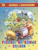 Русские народные сказки. Книжка с наклейками