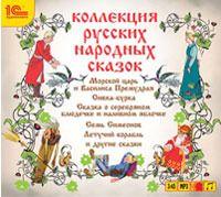 Коллекция русских народных сказок