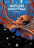 Морские животные в комиксах. Том 2
