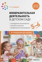 Изобразительная деятельность в детском саду. 5-6 лет. Конспекты занятий