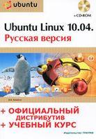 Ubuntu Linux 10.04. Русская версия (+ CD)