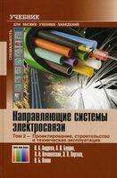 Направляющие системы электросвязи. Том 2. Проектирование, строительство и техническая эксплуатация