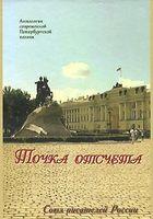 Точка отсчета. Антология современной Петербургской поэзии