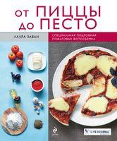 От пиццы до песто