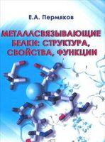 Металлсвязывающие белки. Структура, свойства, функции