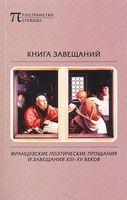 Книга завещаний. Французские поэтические прощания и завещания XIII-XV веков