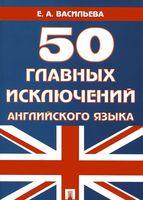 50 главных исключений английского языка