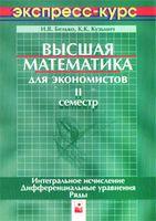 Высшая математика для экономистов. II семестр