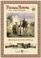 Отечественная война 1812 года (набор из 24 репродукций)