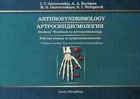 Arthrosyndesmology. Students` Workbook on Arthrosyndesmology