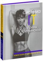 Система IT Ирины Турчинской. Новая жизнь в идеальном теле