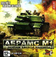 Абрамс М1: Экипаж боевой машины