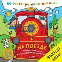 На поезде. Книжка-гармошка с наклейками и заданиями