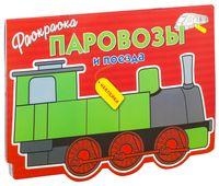 Паровозы и поезда. Раскраска