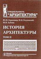 История архитектуры. Том 2 (В 2-х томах)