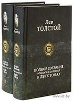 Лев Толстой. Полное собрание романов и повестей в двух томах