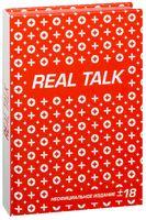 """Планер """"Антихайп REAL TALK"""" (160x243 мм)"""