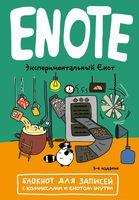 """Блокнот """"Enote. Блокнот для записей с комиксами и енотом внутри. Экспериментальный енот"""" (А5)"""