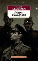Генерал и его армия (м)