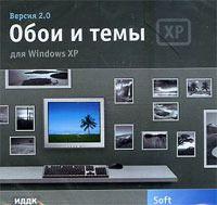 Обои и темы для Windows XP. Версия 2.0