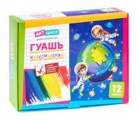 """Гуашь """"Космонавты"""" (12 цветов)"""