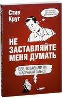 """Веб-дизайн: книга Стива Круга, или """"не заставляйте меня думать!"""""""