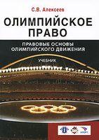 Олимпийское право. Правовые основы олимпийского движения