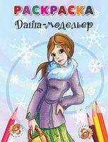 Даша-модельер