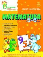 Математика в 5-6 лет
