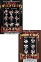 Шахматные комбинации. Чемпионы мира (в двух томах)