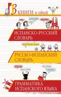 Испанско-русский словарь. Русско-испанский словарь. Краткая грамматика испанского языка