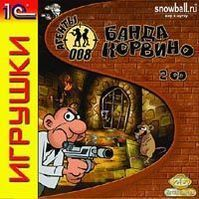 Агенты 008: Банда Корвино