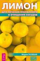 Лимон для лечения воспалений и очищения сосудов