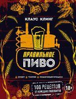 Правильное пиво. Крафт, теория, пошаговый процесс