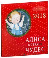 """Календарь настенный """"Евгения Гапчинская. Алиса в стране чудес"""" (2018)"""