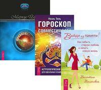 Выйди из памяти. Гороскоп совместимости. Креативная астрология. Книга 3 (комплект из 3-х книг + CD)