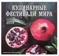 """Календарь настенный """"Кулинарные фестивали мира"""" (2019)"""