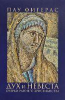 Дух и Невеста. Очерки раннего христианства