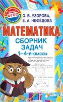 Математика. Сборник задач. 1-4 класс (м)
