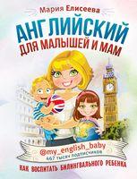 Английский для малышей и мам. Как воспитать билингвального ребенка