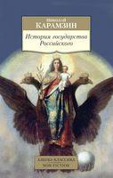 История государства Российского (м)