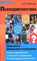 Психодиагностика. Практикум школьного психолога